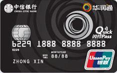 中信银行华润通联名信用卡(银联版-白金卡)