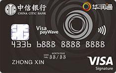 中信银行华润通Visa Signature信用卡