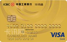 工商银行华润通联名信用卡(VISA版-金卡)