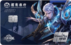 招商银行王者荣耀联名信用卡(蓝水晶珍藏版-铠卡)