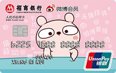 招商银行微博会员联名信用卡(冷兔BABY粉色款)