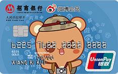 招商银行微博会员联名信用卡(想念熊蓝色款)