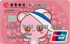 招商银行微博会员联名信用卡(想念熊红色款)