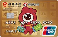 招商银行微博会员联名信用卡(土豪金款)