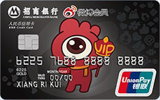 招商银行微博会员联名信用卡(时尚黑款)
