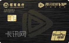 招商银行腾讯视频VIP联名信用卡