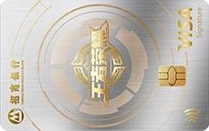 招商银行王者荣耀联名信用卡(VISA版-金卡)
