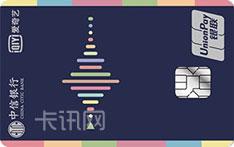 中信银行爱奇艺联名信用卡(金卡)