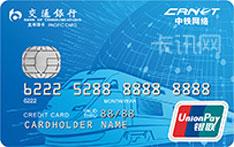 交通银行中铁网络联名信用卡(普卡)