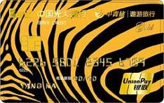 光大银行中青旅联名信用卡(金卡)