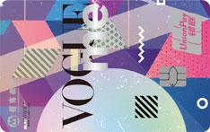 招商银行Vogue联名信用卡(VogueMe版)