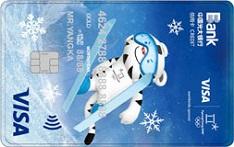 光大银行VISA冬奥主题信用卡(AR信用卡)