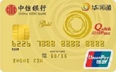 中信银行华润通联名信用卡(银联版-金卡)