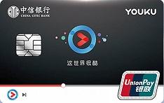 中信银行优酷联名信用卡(金卡)