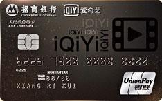 招商银行爱奇艺联名信用卡