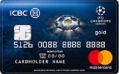 工商银行欧冠主题信用卡(万事达版)