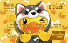 光大银行B.Duck小黄鸭主题信用卡(狗年生肖哈士奇版)