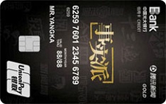 光大银行腾讯新闻联名信用卡(黑版)