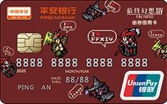 最终幻想14平安银行由你信用卡(我爱法系版)