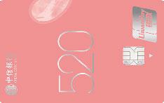 中信银行颜卡定制款X情侣系列(520-告白款)