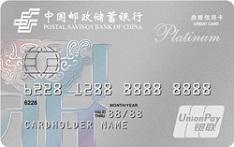 邮政储蓄银行鼎雅白金信用卡(银联版)