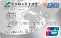邮政储蓄银行EMS联名信用卡(银联版-普卡)
