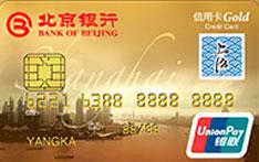 北京银行上海旅游信用卡(金卡)