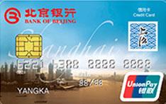 北京银行上海旅游信用卡(普卡)