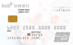 包商银行 MISS X 白金信用卡