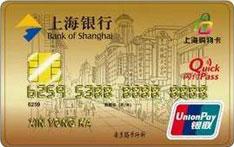 上海银行上海购物主题信用卡
