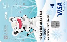 上海银行2018冬奥会主题信用卡(竖款)
