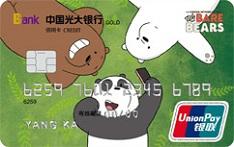 光大银行咱们裸熊信用卡(童真版)