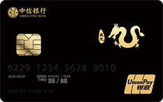 中信银行颜卡定制款X生肖系列(辰龙)