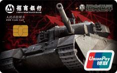 招商银行坦克世界联名信用卡