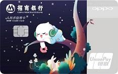 招商银行OPPO联名信用卡