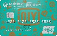 北京银行爱奇艺联名信用卡