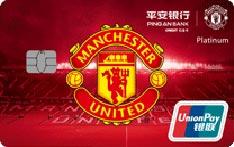 平安银行曼联红魔白金信用卡(徽章版)