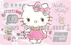 招商银行Hello Kitty粉丝信用卡(粉色浪漫卡)