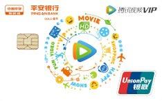 平安银行腾讯视频VIP联名信用卡(金卡)