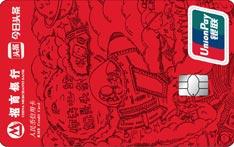 招商银行今日头条联名信用卡(银联版)