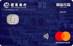 招商银行财新传媒联名信用卡(万事达版)