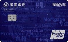 招商银行财新传媒联名信用卡(银联版)