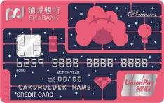 浦发银行美丽女人信用卡之咪蒙卡(梦想闪耀版)