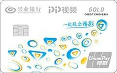 兴业银行PP视频联名信用卡(金卡)