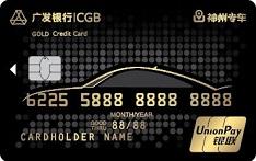 广发银行神州专车信用卡(金卡)