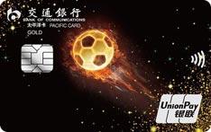 交通银行足球主题信用卡(银联版-金卡)