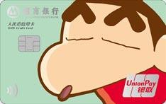招商银行 Crayon Shinchan 信用卡(萌脸卡)