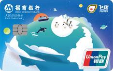 招商银行飞猪联名信用卡(南极卡)
