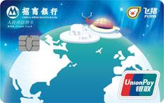 招商银行飞猪联名信用卡(北极卡)