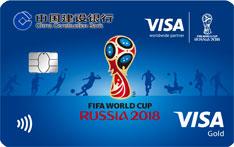 建设银行FIFA世界杯信用卡(俄罗斯版-大力神杯-金卡)